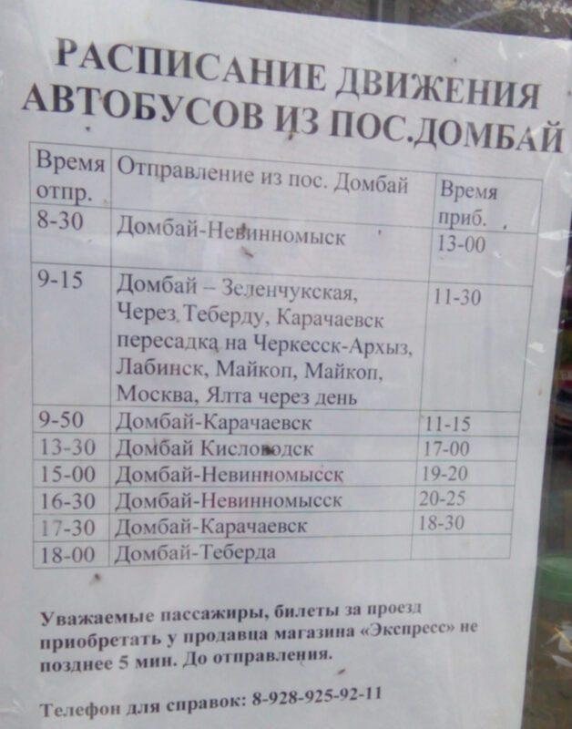 Расписание автобусов Домбай Невинномысск