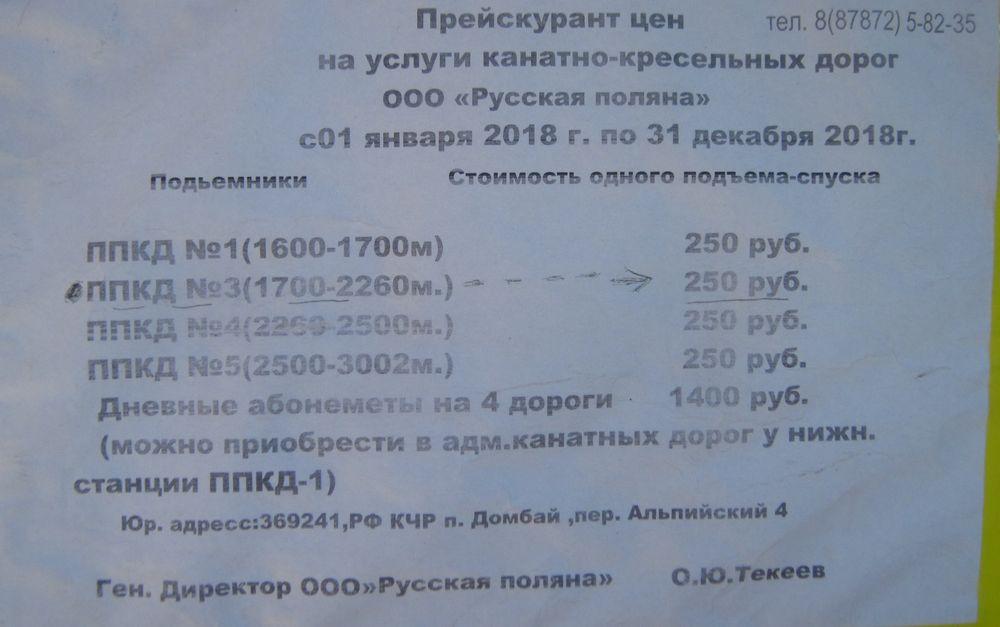 Канатная дорога Домбая цена 2019
